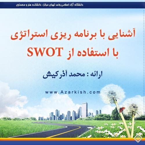 فایل آموزشی و ارائه ی SWOT